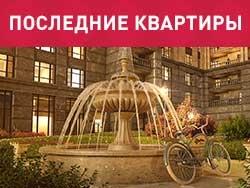 ЖК «Суббота». Последние квартиры у м. Белорусская! Новая высотка Москвы. Ключи в этом году!